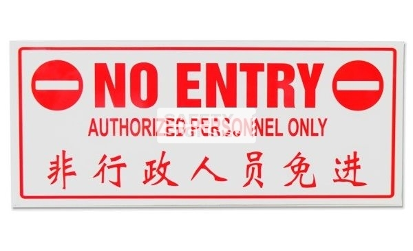 No Entry Authorized Personnel Only (P067_ACR)