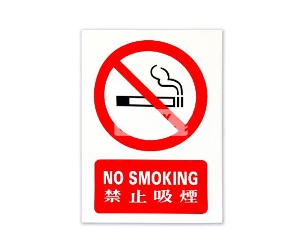 No Smoking English & Chinese. Aluminium.