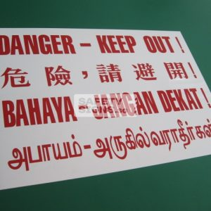 Danger Keep Out 4 languages. PVC