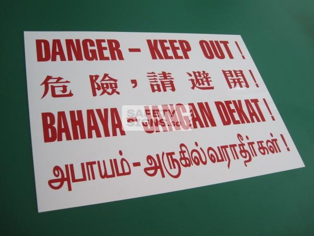 Danger Keep Out 4 languages. PVC