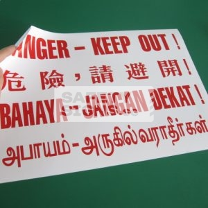 Danger keep out 4 languages. Vinyl Sticker.