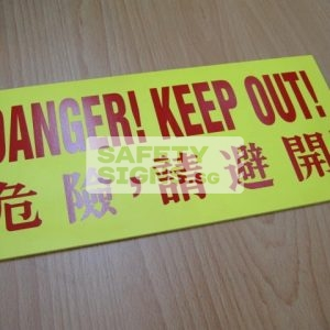 Danger Keep Out, English & Chinese. PVC Foam.