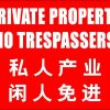 Private Property No Trespassers, English & Chinese - Aluminum sign, suitable for outdoor use.