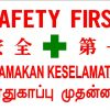 Safety First, 4 languages - Aluminum sign, suitable for outdoor use.