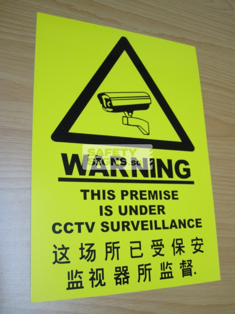 WARNING THIS PREMISE IS UNDER CCTV SURVEILLANCE Aluminum - Suitable for outdoor use.