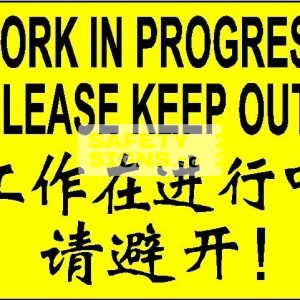 Work in Progress Please Keep Out - Aluminum Sign. Suitable for outdoor use.