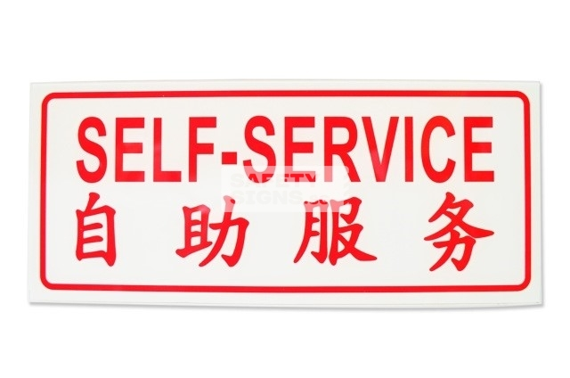 Self Service, Acrylic.
