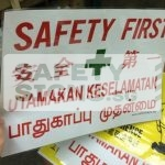 Safety First, 4 languages - Paper Laminate.