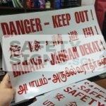 Danger - Keep Out! 4 languages (CS005B_PL)