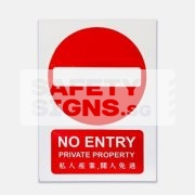 No Entry Private Property